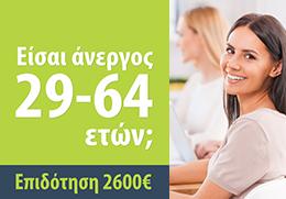 Voucher για άνεργους και άνεργες 29 έως 64 ετών